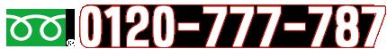フリーダイアル 0120-777-787